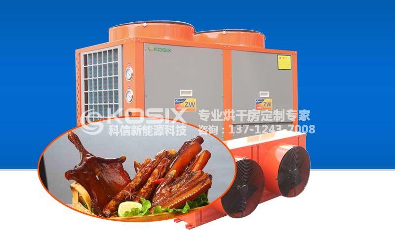 食品烘干机|腊肉烘干机|柿子烘干机|葡萄烘干机|柠檬烘干机|,大小型空气能热泵食品烘干机设备厂家直销