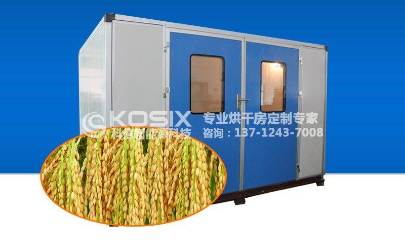 粮食烘干机|辣椒烘干机|花椒烘干机|茶籽烘干机|稻谷烘干机|玉米烘干机,空气能粮食烘干机生产厂家直销